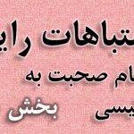 اشتباهات رایج Common Mistakes فارسی زبانان در انگلیسی (بخش اول)