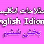 اصطلاحات Idiom زبان انگلیسی با معنی فارسی – بخش ششم