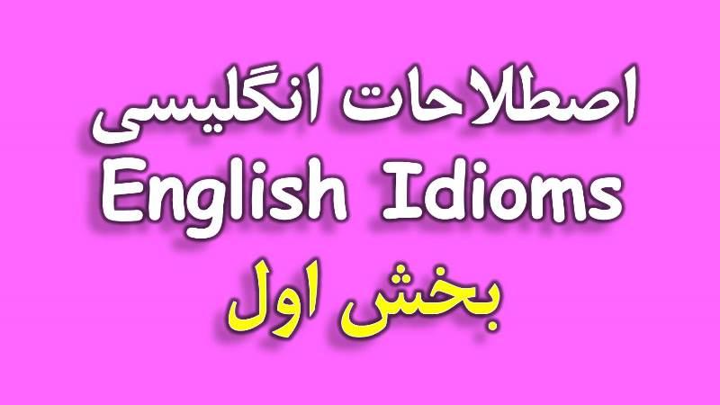 اصطلاحات انگلیسی ببی