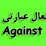 افعال عبارتی با Against – فعل عبارتی – Phrasal verbs with against