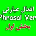 افعال عبارتی Phrasal verbs همراه با معنی ، مثال و کاربرد (بخش اول)