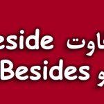 تفاوت Beside و Besides در زبان انگلیسی