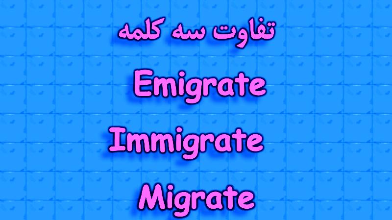 تفاوت Emigrate و Immigrate و Migrate در انگلیسی