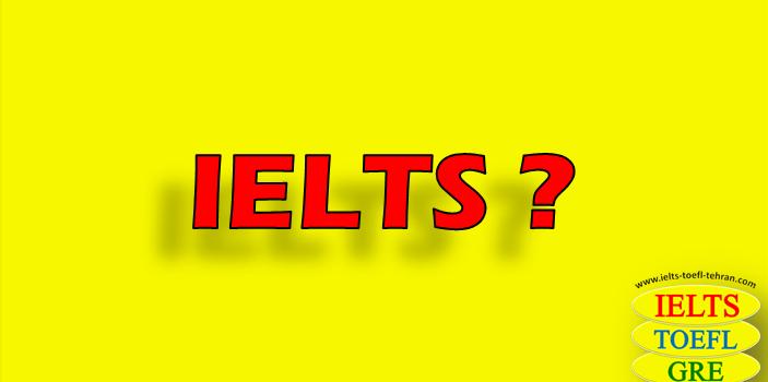 درباره آزمون آیلتس