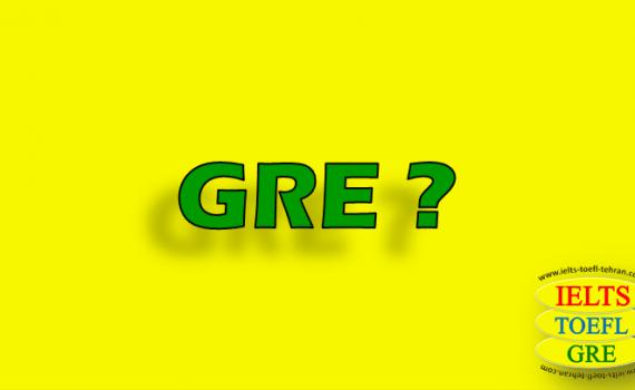 جی آر ای GRE چیست