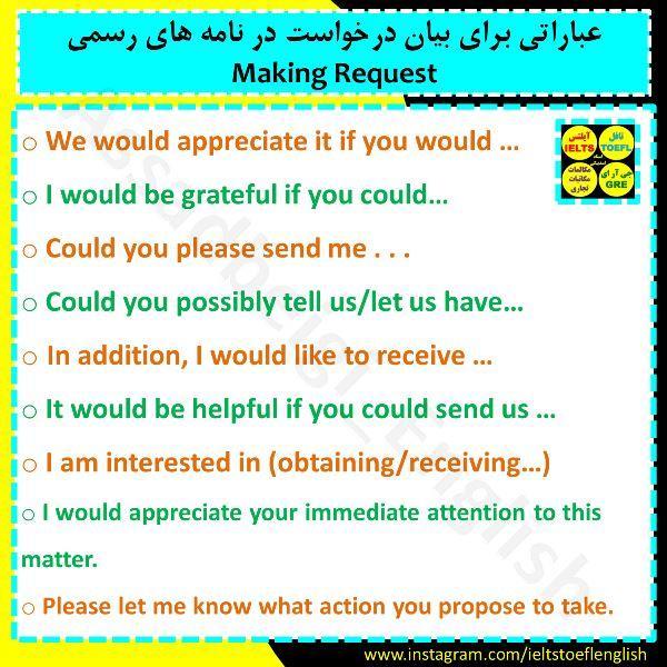 درخواست کردن در نامه رسمی