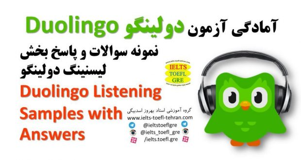 آزمون دولینگو Duolingo