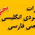 عبارات انگلیسی در مکالمه با معنی فارسی – بخش سوم