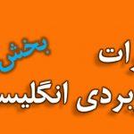 عبارات کاربردی انگلیسی با معنی فارسی و مثال (بخش ۲)
