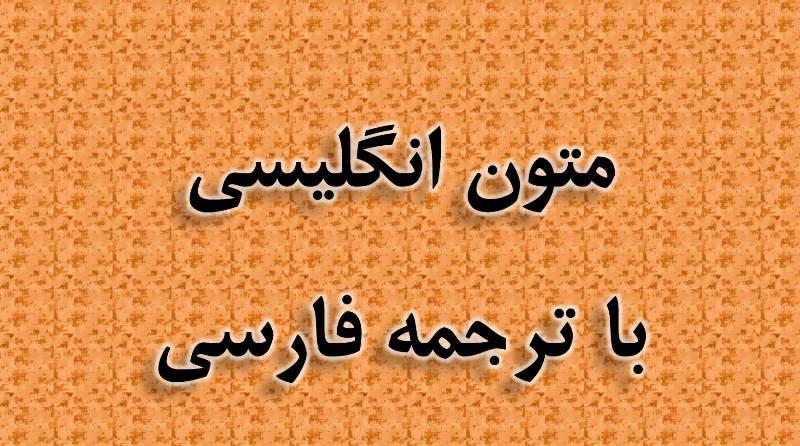 متن انگلیسی با معنی فارسی