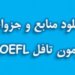 دانلود منابع تافل TOEFL