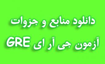 منابع جی آر ای