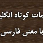 مکالمات انگلیسی با معنی فارسی – مکالمه انگلیسی با ترجمه
