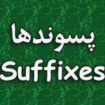 پسوند Suffix – انواع پسوندها Suffixes در انگلیسی