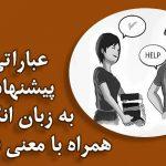 پیشنهاد کمک به انگلیسی – Offering help