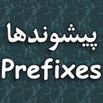 پیشوند Prefix – انواع پیشوندها Prefixes در زبان انگلیسی