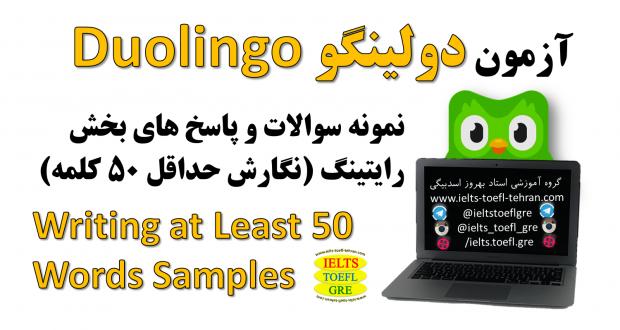 کلاس آنلاین دولینگو Duolingo