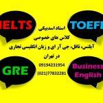 دوره های آمادگی آزمونهای زبان بین المللی IELTS ، TOEFL ، GRE و زبان تجاری