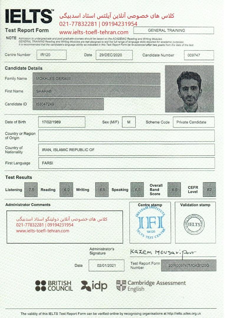 کارنامه آیلتس با نمره اورال 6.5